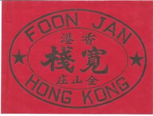 Foon Jan Trade Mark HK