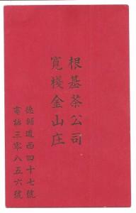 FoonJan~GunKee Business Card-for #47 HK