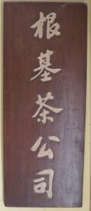HK GunKee Signage