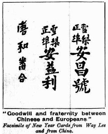 wl-goodwill-and-fraternity-between-chinese-and-europeans